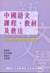 中國語文課程、教材及教法:面向有特殊學習需要的學童 title