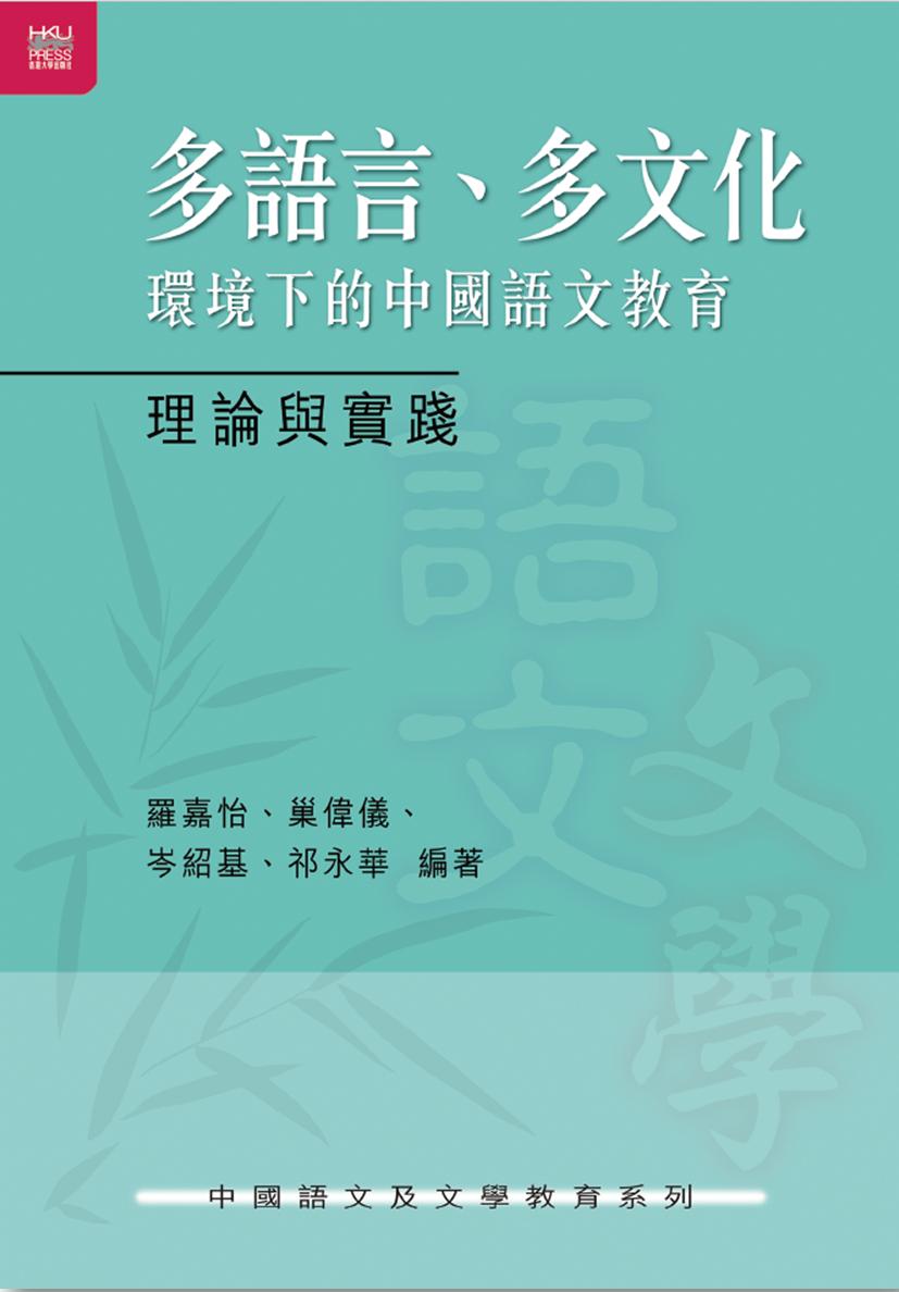 多語言、多文化環境下的中國語文教育:理論與實踐 title