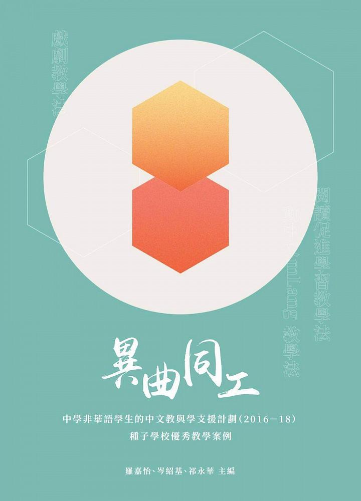 異曲同工 -- 中學非華語學生的中文教與學支援計劃種子學校優秀教學案例 title